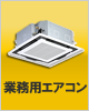 業務用エアコン