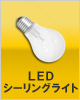 LED・シーリングライト